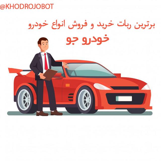 تصویر از قیمت روز ماشین صفر