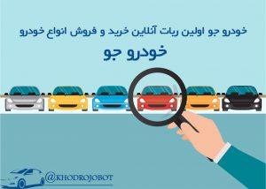 قیمت روز ماشین کارکرده