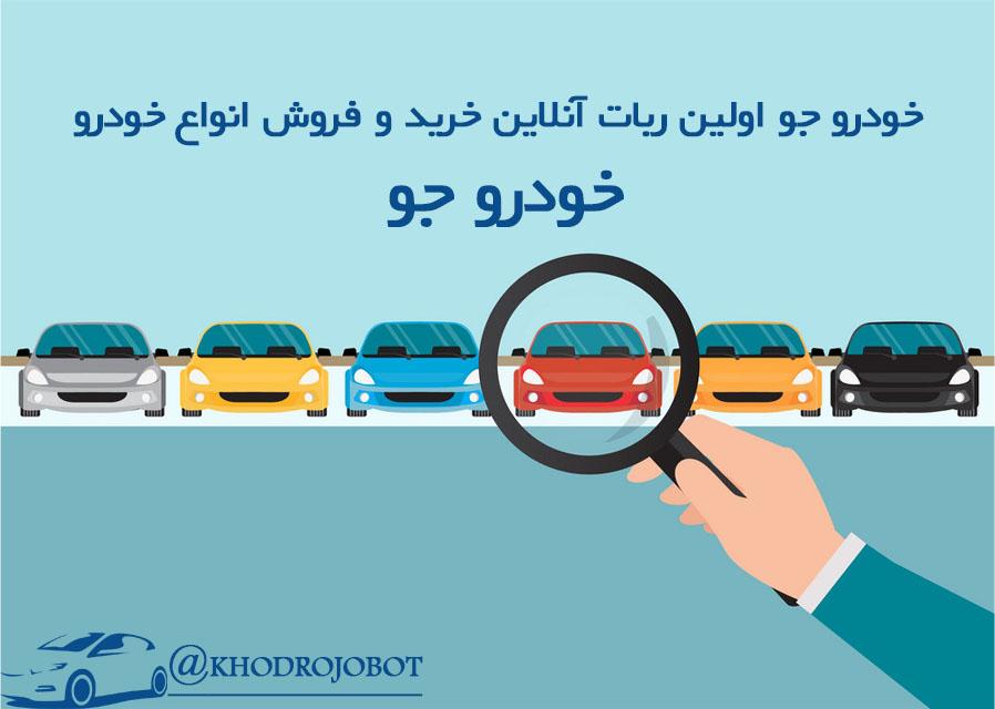 تصویر از قیمت روز ماشین کارکرده