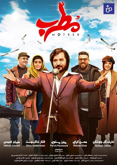 تصویر از دانلود رایگان فیلم ایرانی مطرب