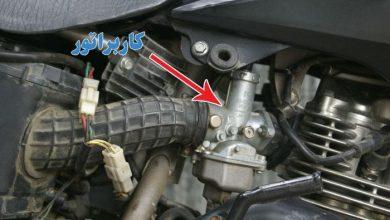 تصویر از علت فلوت كردن كاربراتور موتور سیکلت