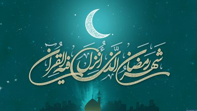 تصویر از تاریخ دقیق شروع  و پایان ماه رمضان ۹۹