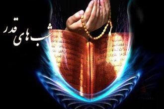 تصویر از اعمال شب نوزدهم ماه مبارک رمضان