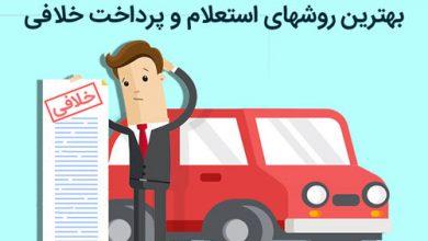تصویر از سریع ترین و بهترین روش استعلام خلافی خودرو
