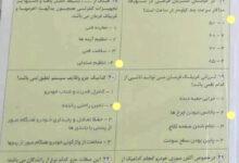 تصویر از 🥇تمام سوالات آیین نامه | قبولی 100% ایین نامه