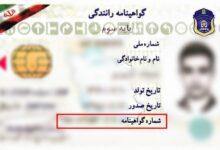 تصویر از اسان ترین روش پیگیری گواهینامه